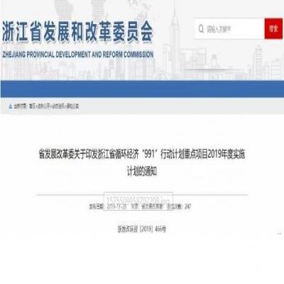 """总投资463亿!浙江循环经济""""991""""行动计划重点项目发布"""