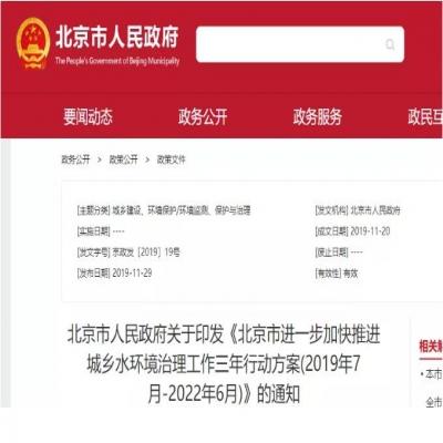 """第三个""""三年行动计划"""",北京农村污水治理将有新的突破?"""