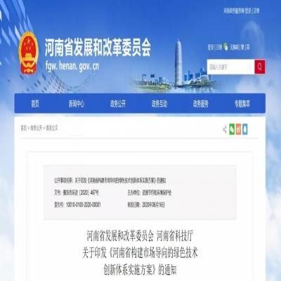 河南省将构建市场导向的绿色技术创新体系