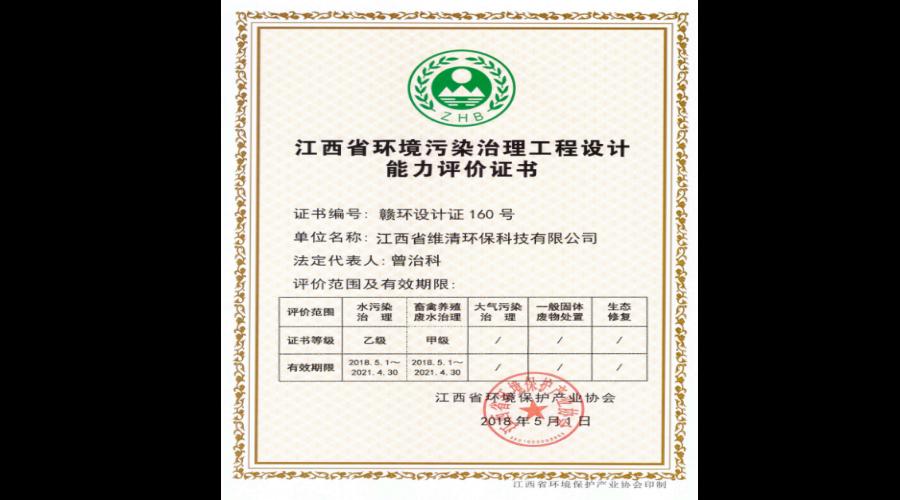 江西省环境污染治理工程设计能力评价证书